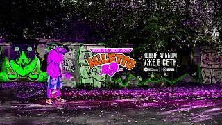 NILETTO - СЕРДЦЕ ТАНЦУЕТ (prod  by VNDY VNDY)