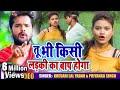 HD #Video - #Khesari Lal Yadav   तू भी किसी लङकी का बाप होगा   Priyanka Singh   Bhojpuri Song 2020