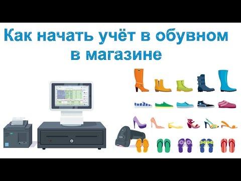 Как на компьютере вести учёт в обувном магазине по штрих кодам - 2017