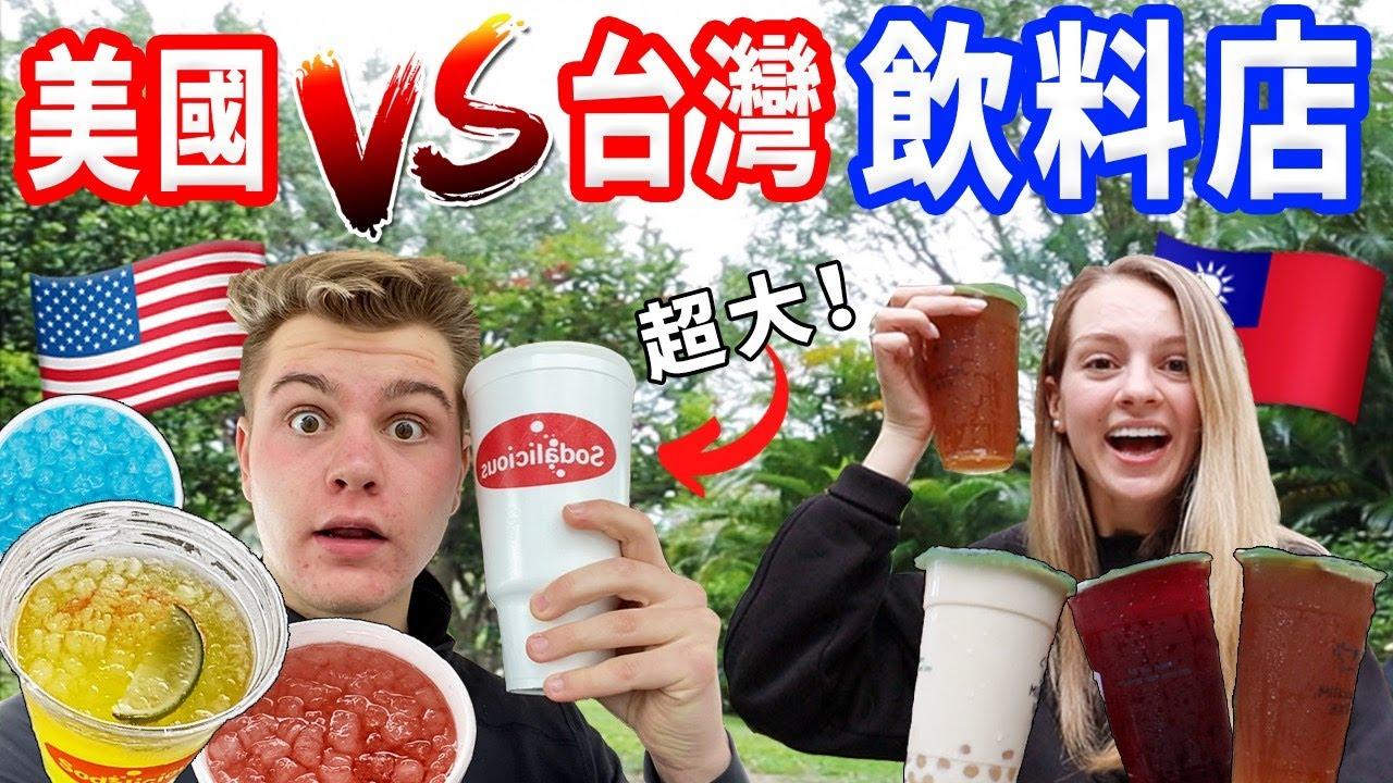 【美國的大杯是台灣的3倍!】起司蛋糕味汽水、人工色素 !? 美國飲料店開箱