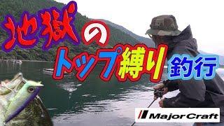 【バス釣り】抜打#9  芦ノ湖で地獄のトップ縛り!ポッパーで攻めろ!
