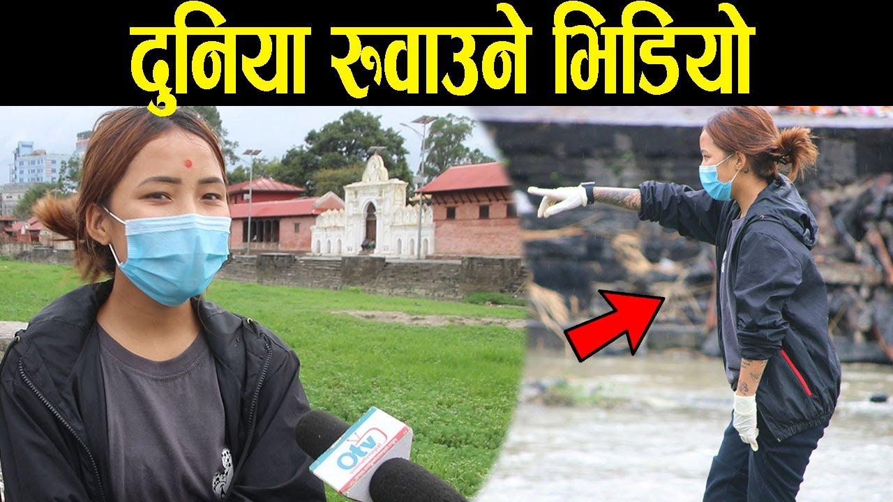 Download Sapana Roka Magar Exclusive Interview : दुनिया रुवाउने भिडियो