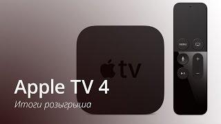 Итоги розыгрыша Apple TV 4