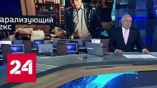 Без Нобелевки: литература стала жертвой секс-скандала - Россия 24