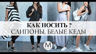 видео С чем носить мокасины (лоферы)? Советы стилиста!
