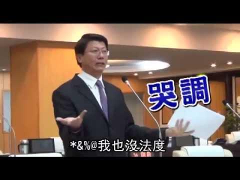 謝龍介質詢賴清德 神打臉變仁醫KUSO版 --蘋果日報20151007