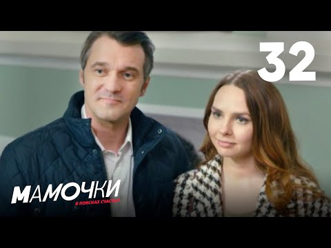 Мамочки | Сезон 2 | Серия 12 (32)