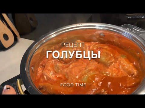 Голубцы в мультиварке в томатном соке