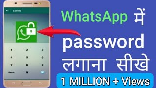 How to lock your Whatsapp/ WhatsApp ko kaise lock kare