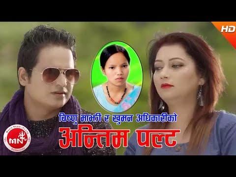 New Lok Dohori 2074/2017 | Antim Palta - Bishnu Majhi & Khuman Adhikari