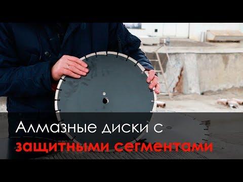 Алмазные диски с защитными сегментами