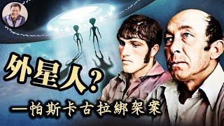 外星人來了---帕斯卡古拉綁架案(歷史上的今天 20181011 第194期)