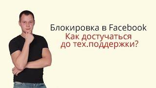 AFK #10. Блокировка (бан) в Facebook или как достучаться до технической поддержки