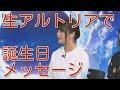 【FGO】声優の川澄綾子さんがマフィア梶田氏の誕生日に生アルトリアオルタでメッセージ