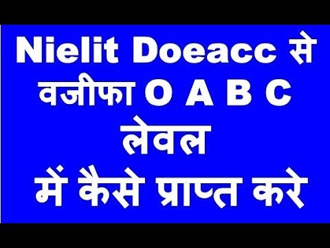 NIELIT (Formerly DOEACC Society) O/A/B/C Level Courses Scholarships Apply Full Process In Hindi