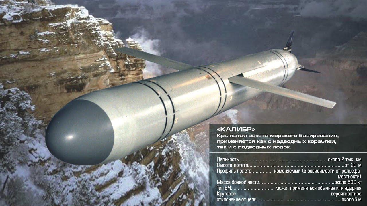 Картинки по запросу Крылатая ракета Калибр