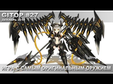 Игра с самым оригинальным оружием - GITOP #27