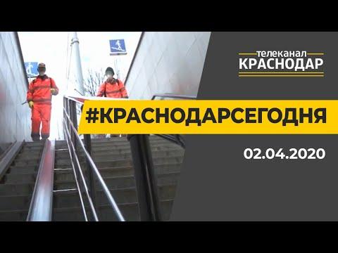 Краснодар Сегодня 02.04.20