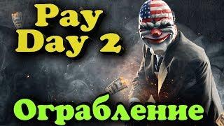 Payday 2 | Быстрая прокачка после обнуления