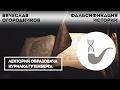 Вячеслав Огородников Фальсификация истории mp3