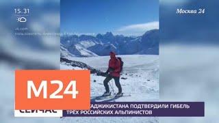 Смотреть видео Власти Таджикистана подтвердили гибель 3 российских альпинистов - Москва 24 онлайн