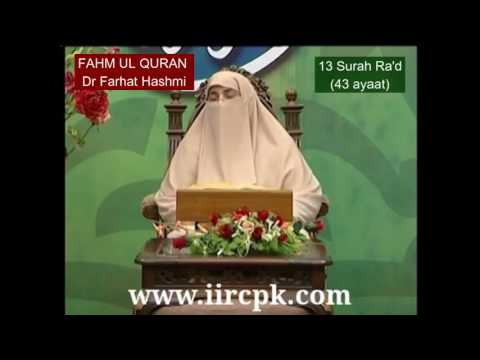 Urdu explantion of 13 Surah Ra'd by Dr Farhat Hashmi