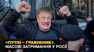Від «Дімона» до автозака  Масові затримання у Росії