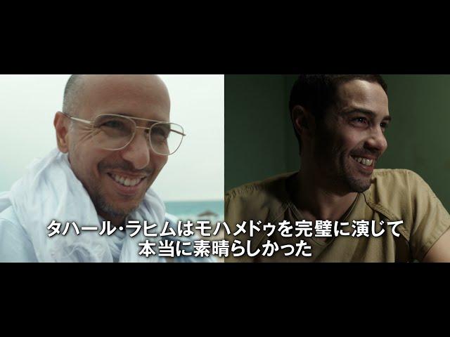 映画予告-『モーリタニアン 黒塗りの記録』9.11特別映像