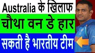 india vs australia 2017 australia क ख ल फ 4th one day ह र शकत ह team india