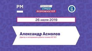Диалог на равных с Александром Асмоловым