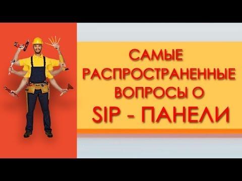 SIP ПАНЕЛИ. Самые распространенные вопросы о Sip панели