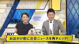 2016年7月12日(火) モーニングCROSS - エンタメCROSS 宮瀬茉祐子「さっ...