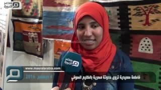 بالفيديو| فاطمة صعيدية تروى حدوتة مصرية بالكليم الصوفى