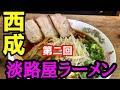 【西成】淡路屋ラーメンと来月の予告!