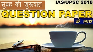 TARGET UPSC 2018 // Important Question Of The Day // Live Upsc Test Series - अब UPSC दुर नहीं