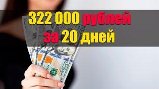 322 000 рублей за 20 дней в bin x  заработок на партнерской программе