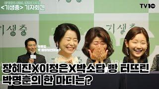 [TV텐] '기생충' 장혜진X이정은X박소담 빵 터뜨린 박명훈의 한 마디는?