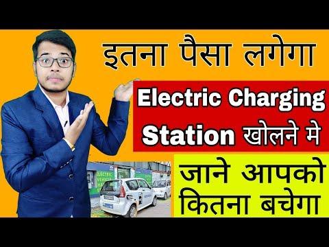 इतना पैसा लगेगा Electric vehicle Charging Station Open करने में | Public Charging Station Cost