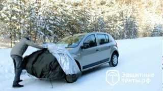 Как надевать защитный тент(На наглядном примере Вы увидите, как одевать защитный тент-чехол (чехол-накидку) на автомобиль. Даже неподго..., 2013-02-25T12:27:51.000Z)