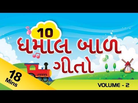 Top 10 Gujarati Rhymes For Kids | ગુજરાતી ગીતો | Gujarati Rhymes Collection 2