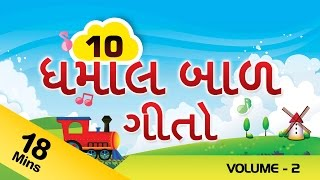 Top 10 Gujarati Rhymes For Kids | ગુજરાતી ગીતો | Gujarati Rhymes Collection 2