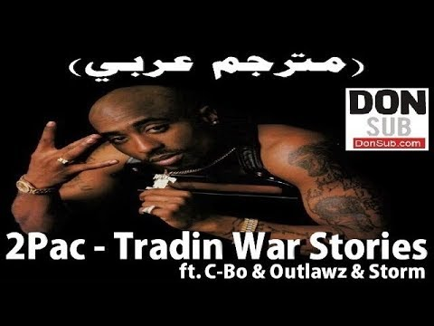2Pac - Tradin War Stories ft. C-Bo & Outlawz & Storm ‬‏ (مترجم عربي) [donsub.com]