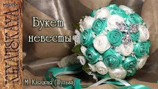 Свадебный букет / Марина Кляцкая