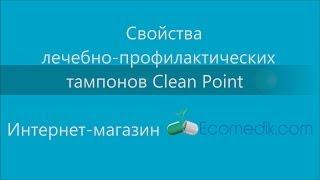 Свойства лечебных женских тампонов Clean Point (Клин Поинт)(Лечебные фитотампоны Clean Point (Клин Поинт) являются биологически чистым продуктом без химических примесей...., 2013-12-25T23:43:51.000Z)