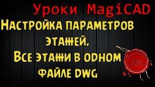 Уроки MagiCAD. Выпуск 4. Настройка параметров этажей. Все этажи в одном dwg