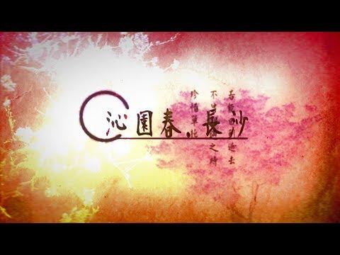【夜米PV】D4J feat.狄酥Disu - 沁園春·長沙 Patio Spring Changsha