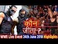 Wwe Raw Live Event 24th June 2018 Highlights Hindi - Roman Reigns & Seth Rollins Wins | Braun&bobby