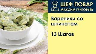 Вареники со шпинатом . Рецепт от шеф повара Максима Григорьева