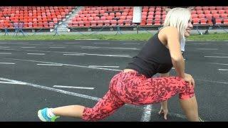 Тренировка Ног Ягодиц! Легко атлетическая тренировка! Glutes, legs!