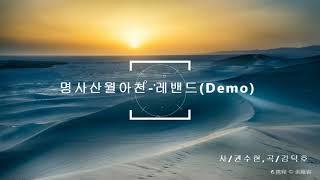 [미발표곡] 명사산(鳴沙山Mt. Mingsha),월아천…